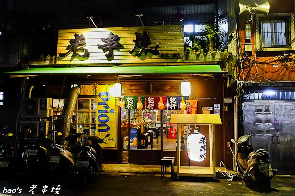 201602老串燒032.jpg