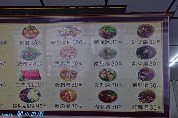 201509關山肉圓006.jpg