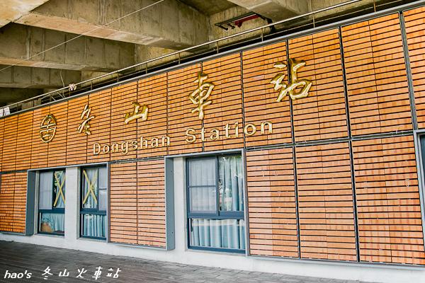201510冬山火車站004.jpg