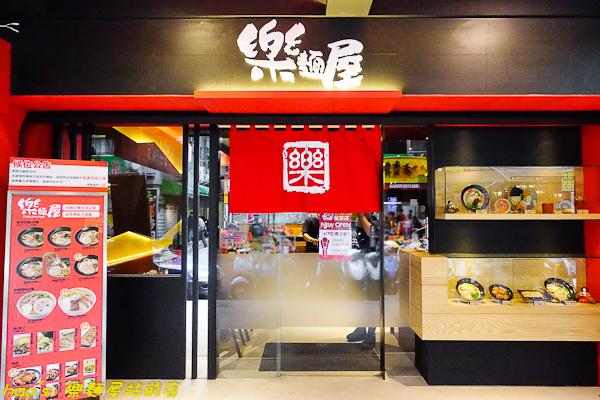 201602 樂麵屋站前店 001.jpg