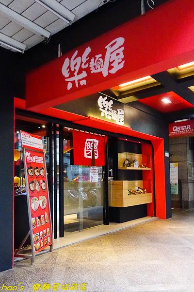 201602 樂麵屋站前店 002.jpg