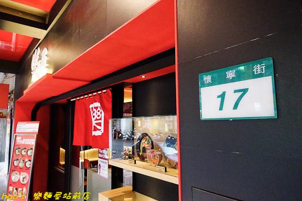 201602 樂麵屋站前店 004.jpg