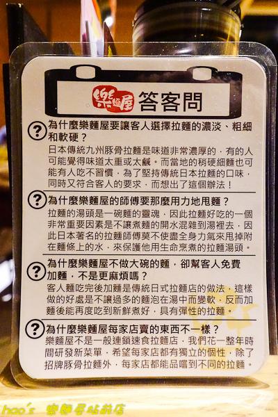 201602 樂麵屋站前店 024.jpg