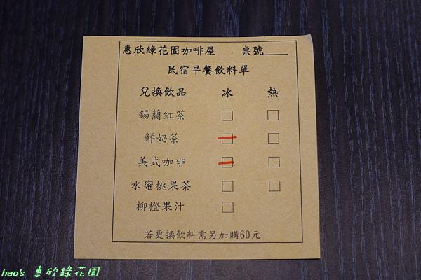 201602惠欣綠花園186.jpg