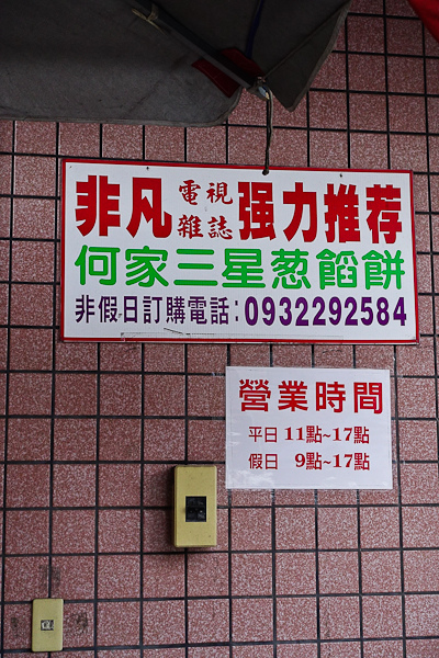 201602何家蔥餡餅005.jpg