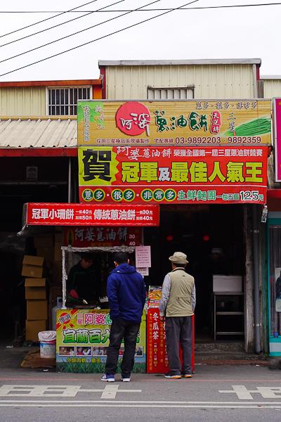 201602阿婆蔥油餅001.jpg