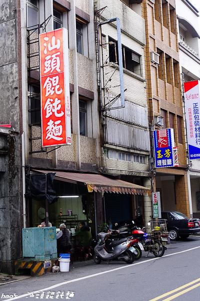 201602汕頭餛飩麵001.jpg