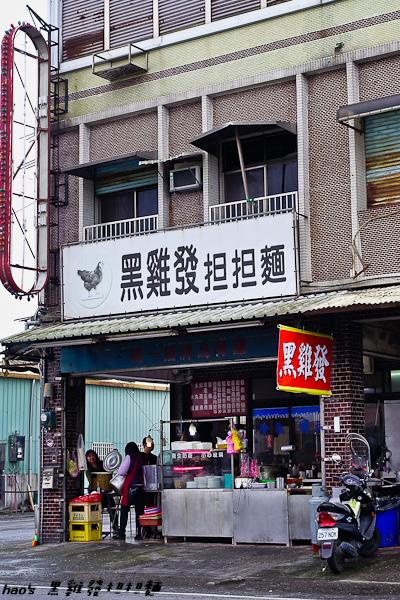 201603黑雞發担担麵026.jpg