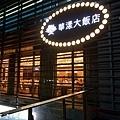 201603台北華漾中崙002.jpg
