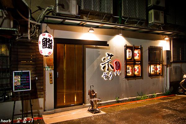 201603宗壽司001.jpg