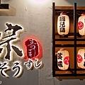 201603宗壽司002.jpg