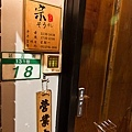 201603宗壽司005.jpg