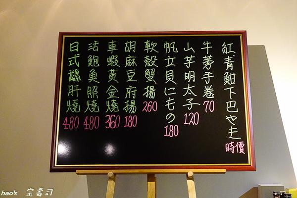 201603宗壽司026.jpg
