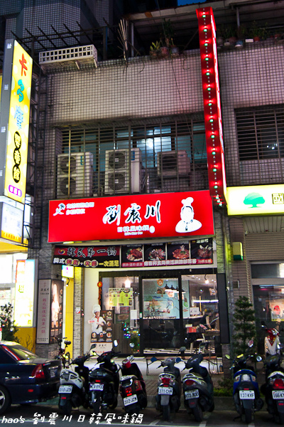 201603劉震川日韓風味鍋015.jpg