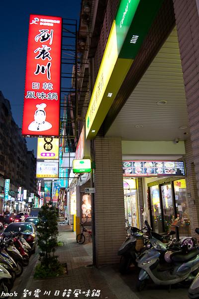 201603劉震川日韓風味鍋016.jpg