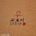 201603劉震川日韓風味鍋032.jpg