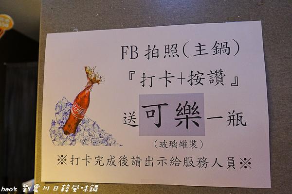201603劉震川日韓風味鍋056.jpg