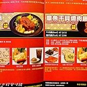 201603劉震川日韓風味鍋116.jpg