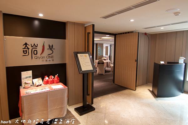 201604大地北投奇岩溫泉酒店099.jpg
