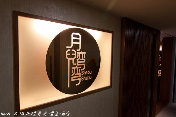 201604大地北投奇岩溫泉酒店103.jpg