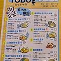 201602Todo 早午餐菜單001.jpg