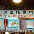 201602串烤香豆腐003.jpg