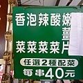 201602串烤臭豆腐004.jpg