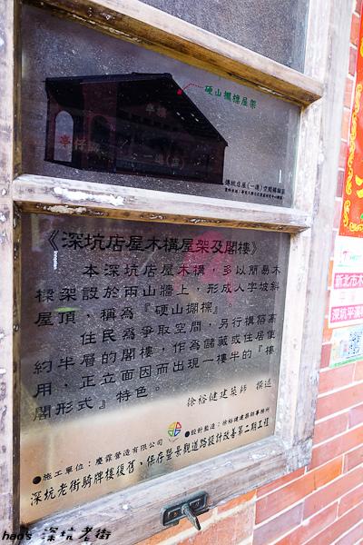 201602深坑老街修復展示011.jpg
