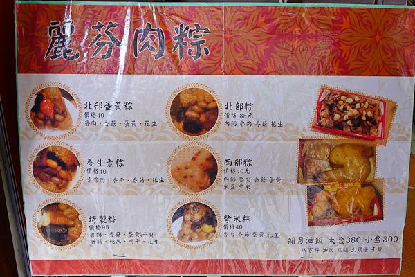 201602麗芬肉粽003.jpg