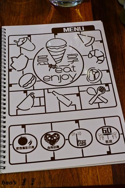 201604意享菜單001.jpg