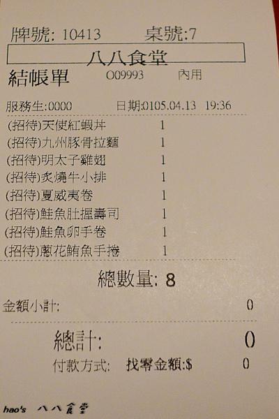 201604八八食堂024.jpg