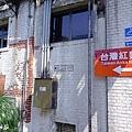 宜蘭酒廠058.jpg