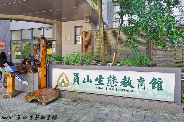 201603員山生態教育館003.jpg