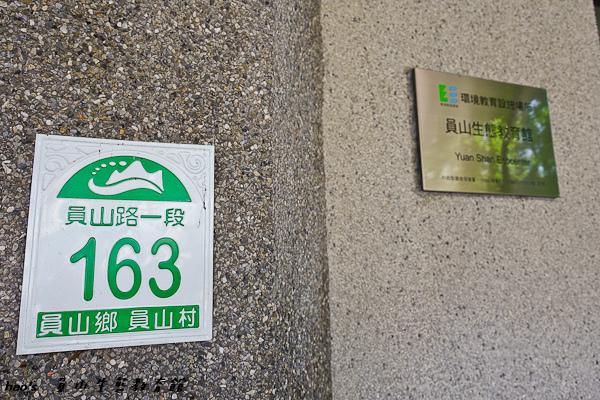 201603員山生態教育館009.jpg