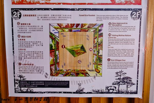 201603員山生態教育館013.jpg