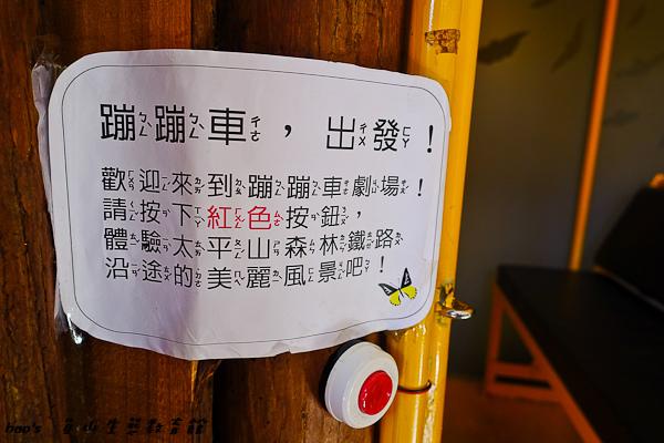 201603員山生態教育館024.jpg