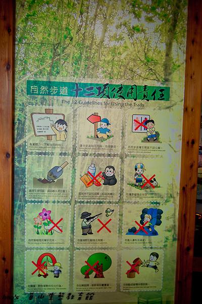 201603員山生態教育館054.jpg