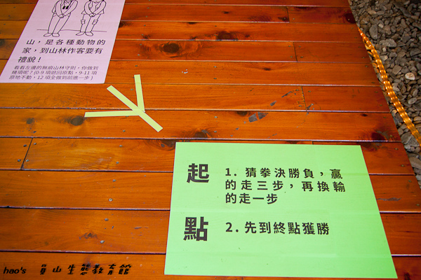 201603員山生態教育館055.jpg