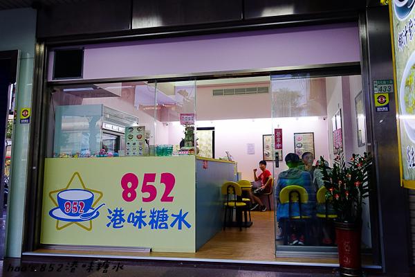201605852港味糖水016.jpg