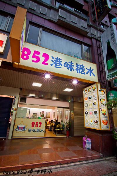 201605852港味糖水026.jpg