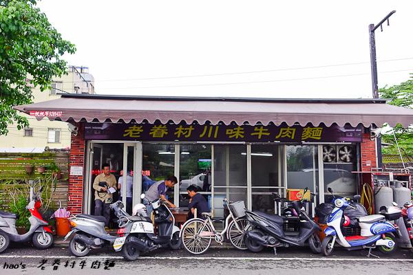 201604老眷村牛肉麵021.jpg