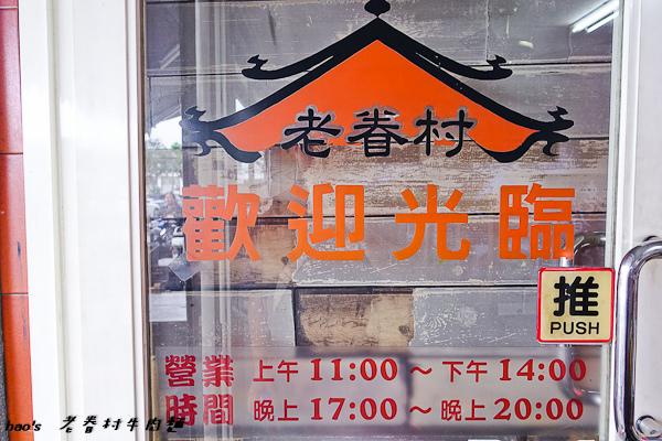 201604老眷村牛肉麵020.jpg