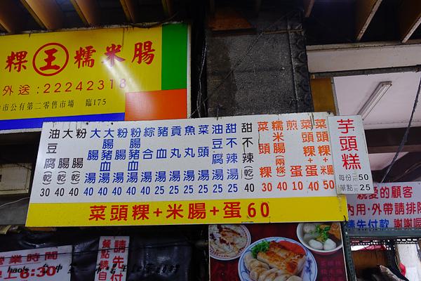 201604台中第二市場王記菜頭粿002.jpg