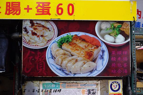201604台中第二市場王記菜頭粿005.jpg