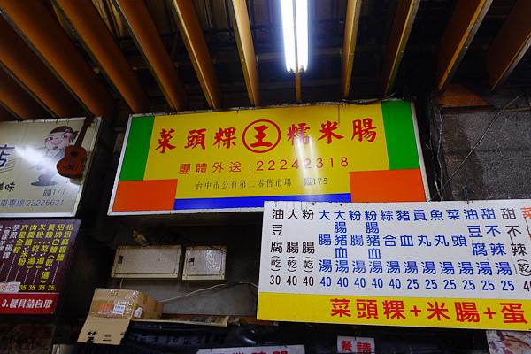 201604台中第二市場王記菜頭粿008.jpg