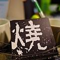 201605燒桶子006.jpg
