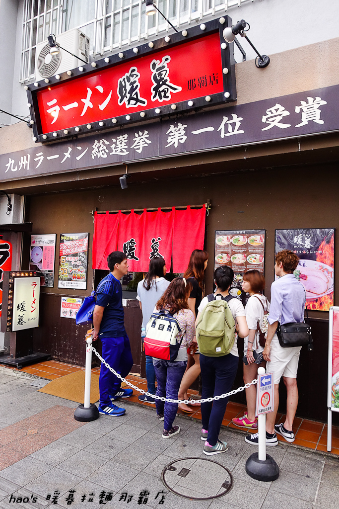 201605暖暮拉麵 那霸店095.jpg