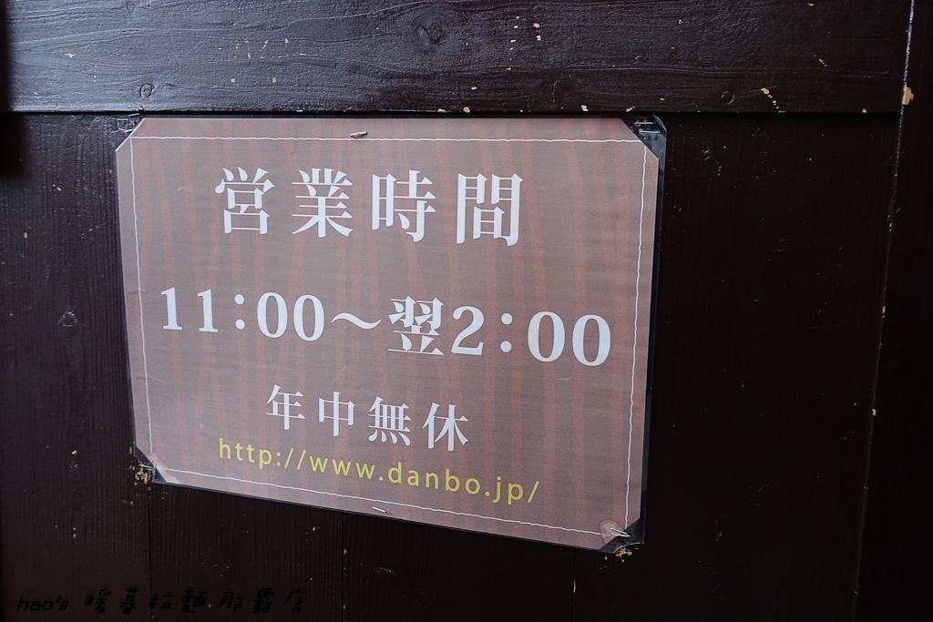 201605暖暮拉麵 那霸店096.jpg