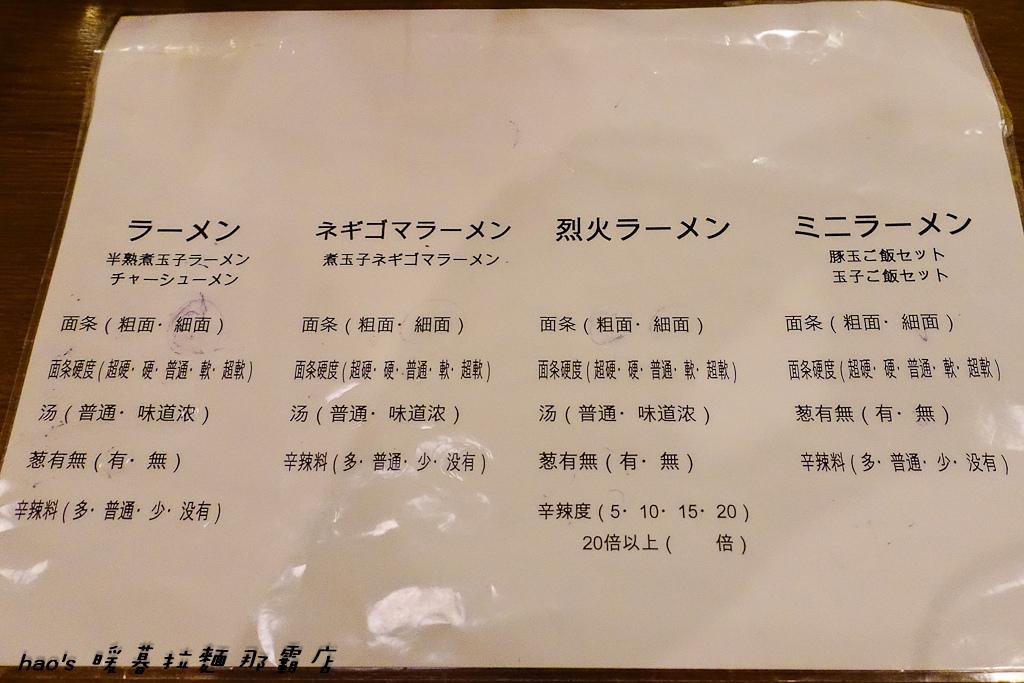 201605暖暮拉麵 那霸店100.jpg