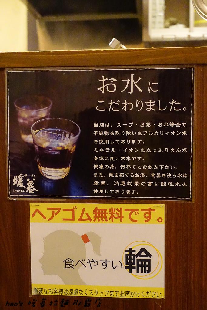 201605暖暮拉麵 那霸店118.jpg